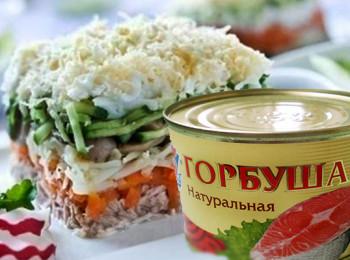 салат с консервированной горбушей